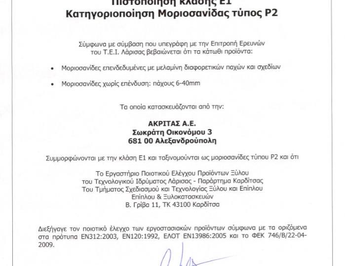 ΠΙΣΤΟΠΟΙΗΤΙΚΟ ΑΚΡΙΤΑ Ε1